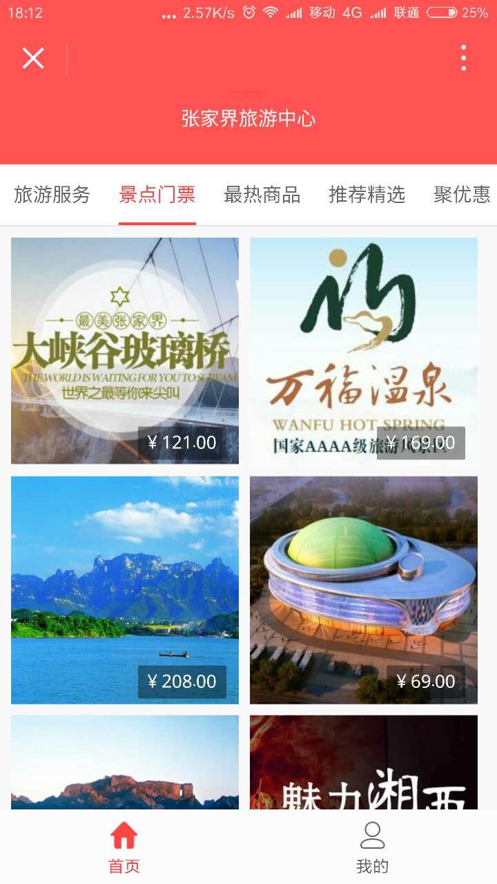 张家界旅游中心小程序截图