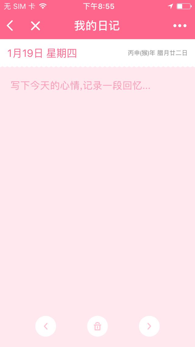 女生日历小程序截图
